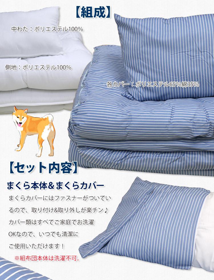 合繊6点組布団シングルロング すぐに使えるカバーセッティング済でお引越し、新生活などに最適!