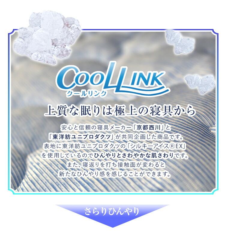 夏ワザ!東洋紡ユニプロダクツ Silky iceEX生地使用。