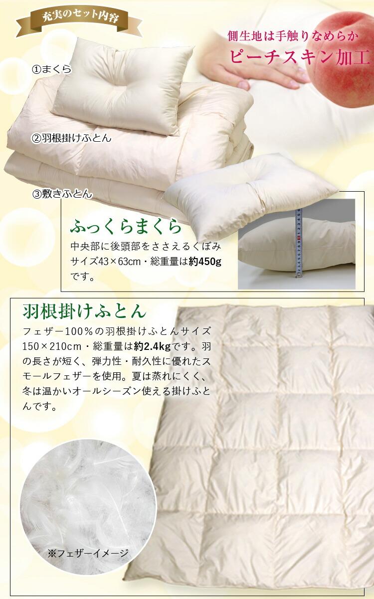 羽根掛け布団の入った組布団セットがすぐに使えるカバー付き7点セットでお引越し、新生活などに最適!