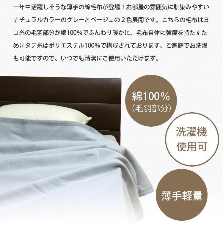 安心の西川品質!一年中活躍しそうな薄手の綿毛布です。