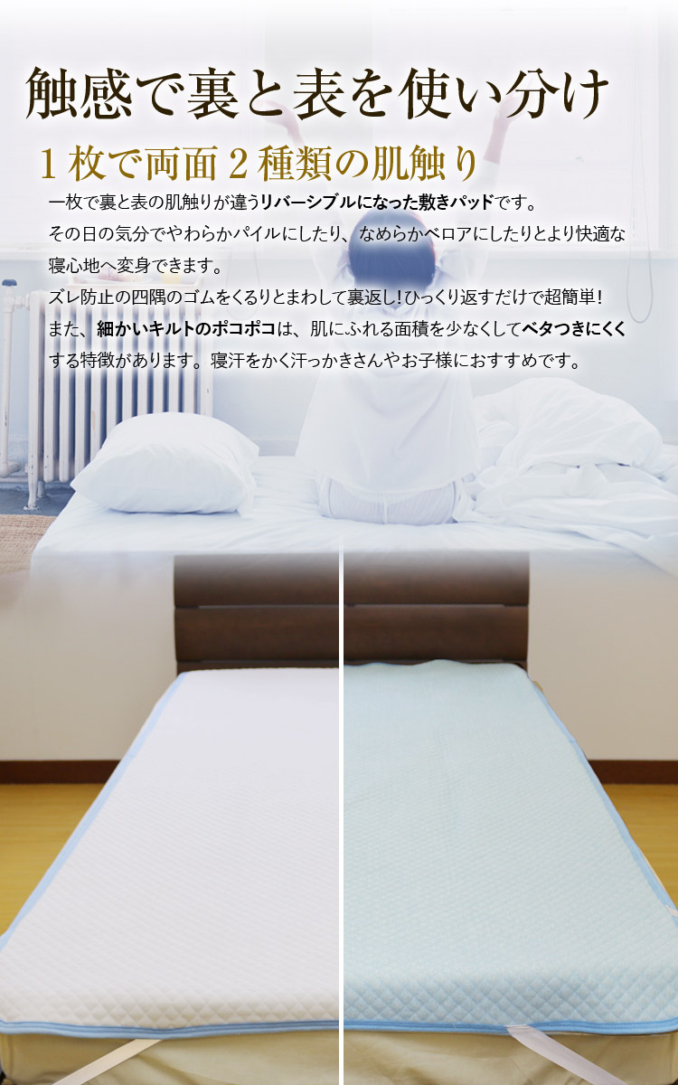 一枚で両面2種類の肌触り 両面使えるぽこぽこアルファ 綿ベロア&シンカーポコポコパイル リバーシブル敷きパッド敷きパッド
