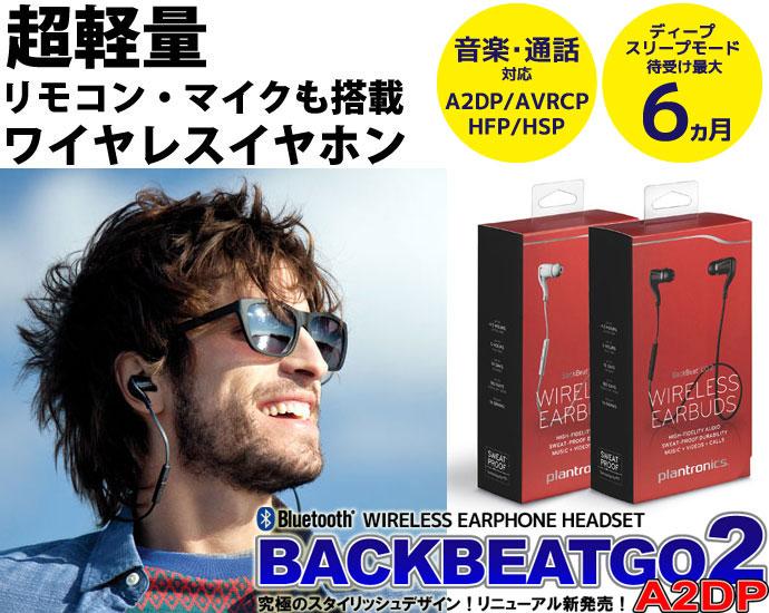 backbeatgo2