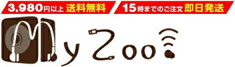 MyZoo 5,000円以上送料無料 15時までのご注文即日発送