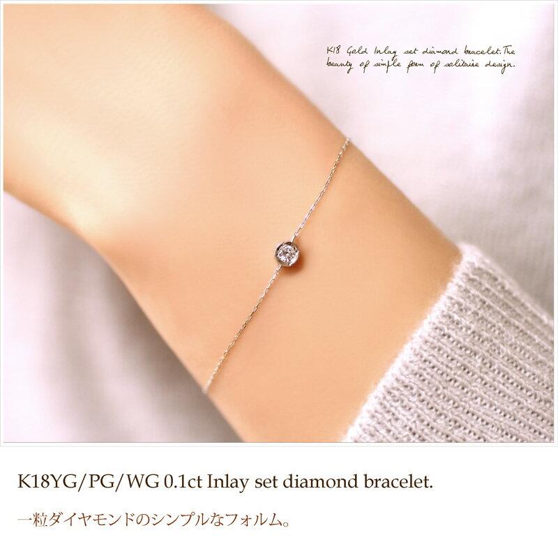 K18YG/PG/WG 0.1ct ダイヤブレスレット(チョコ留・裏クローバー) H・SI2・GOOD/カード鑑別付