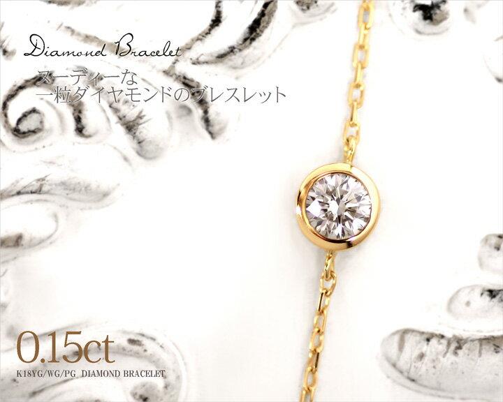 レディース ブレスレット ダイヤモンド 一粒 K18 YG/PG/WG ダイヤモンドブレスレット 0.15ct レディース ブレスレット ゴールド 18k 18金 シンプル 一粒石 華奢 ギフト 誕生日