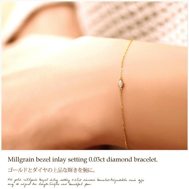 【ダイヤモンドブレスレット】ゴールド 0.03ct ダイヤモンド ブレスレット
