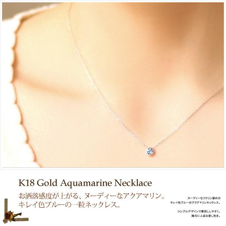 K18YG/WG/PG ゴールド アクアマリン ネックレス 裏クローバー