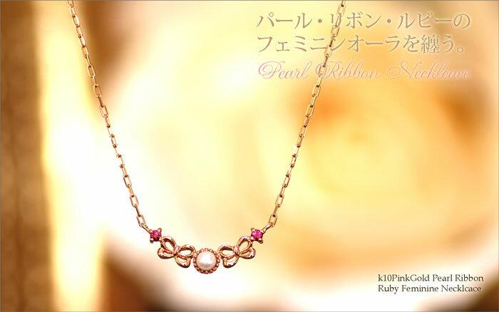 K10PG タンスイ パール・ルビー リボン ネックレス/ペンダント