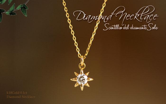 K18 ダイヤモンド 太陽 ネックレス