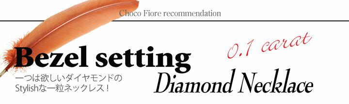 【ネックレス レディース】 一粒ダイヤ/ K18YG/PG/WG 0.1ct ダイヤモンドネックレス ペンダント ダイヤネックレス シンプル 誕生日 プレゼント 結婚式 記念日 あす楽 ヘッダ