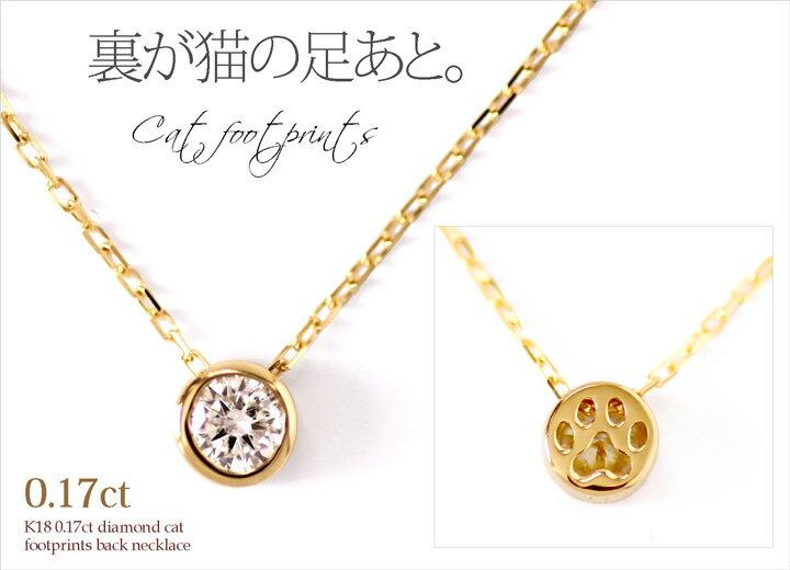 K18YG/PG/WG ダイヤモンド 0.17ct 猫の足あと ネックレス