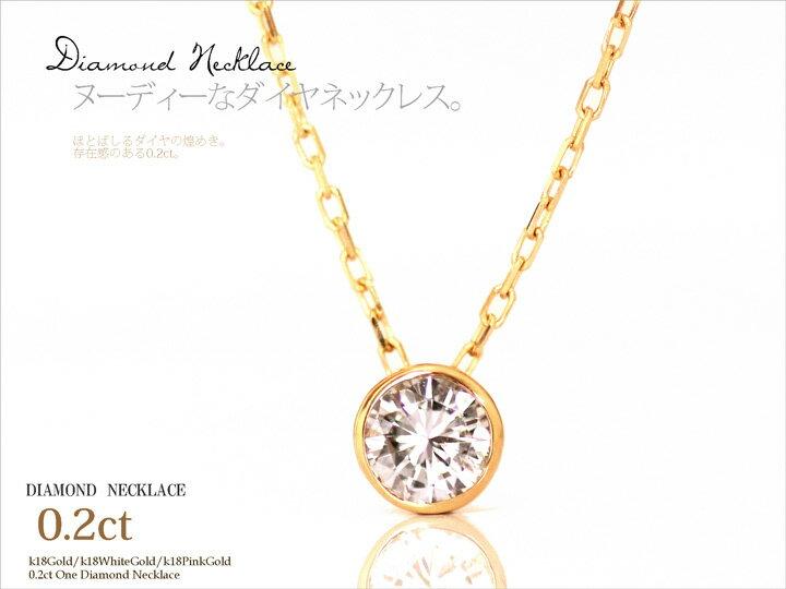 一粒ダイヤ K18ゴールド K18yg ダイヤモンド ネックレス・0.2ct ダイヤモンドペンダントダイヤネックレス メイン