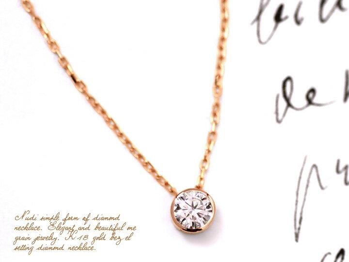 一粒ダイヤ K18ゴールド K18yg ダイヤモンド ネックレス・0.2ct ダイヤモンドペンダント ダイヤネックレス ランキング