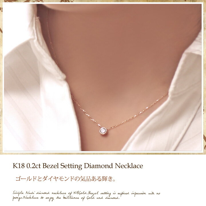 一粒ダイヤ K18ゴールド K18yg ダイヤモンド ネックレス・0.2ct ダイヤモンドペンダント ダイヤネックレス 着用