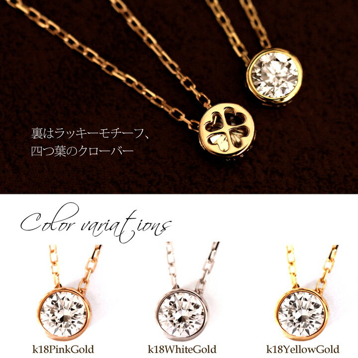 一粒ダイヤ K18ゴールド K18yg ダイヤモンド ネックレス・0.2ct ダイヤモンドペンダント ダイヤネックレス カラーバリエーション