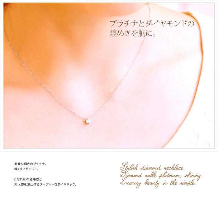 Pt900 0.1ctダイヤモンドネックレス