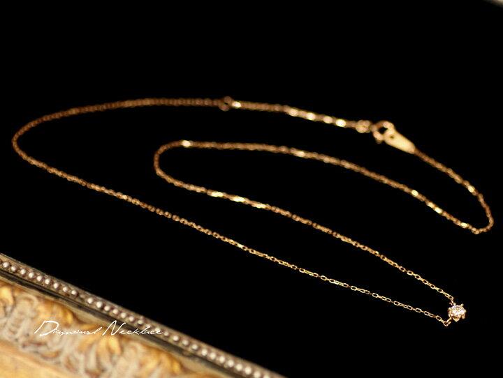 K18YG 0.1ct ダイヤモンド 6本爪 ネックレス/ダイヤモンド ペンダント/K18/18金/一粒