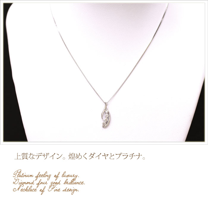 Pt900/850 0.3ct ダイヤモンド ネックレス