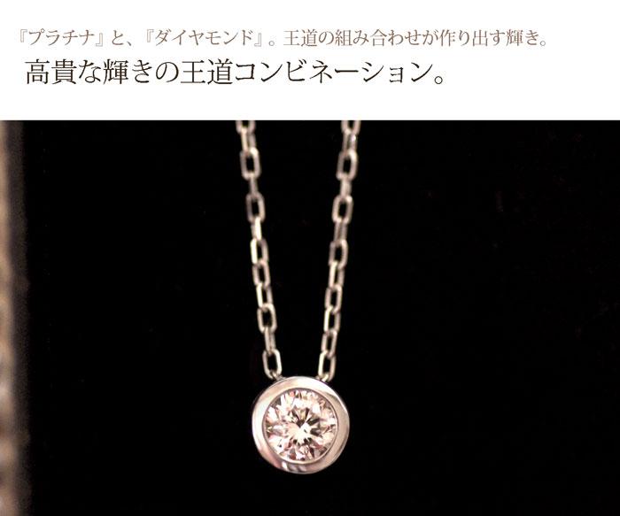 Pt900 0.14ctダイヤモンドネックレス
