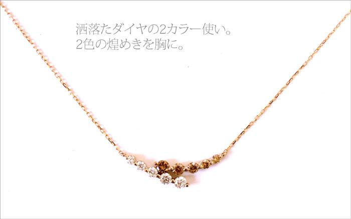 K18PG ピンクゴールド 0.3ct ダイヤ 0.3ct ブラウンダイヤ 計10石0.6ct Uラインネックレス