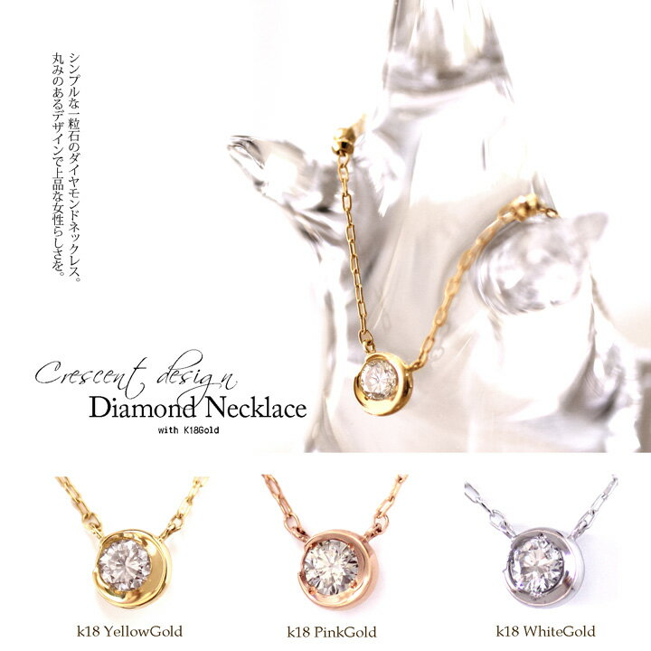 K18YG/PG/WG 0.1ct ダイヤモンド 三日月 ネックレス(キラキラチェーン)