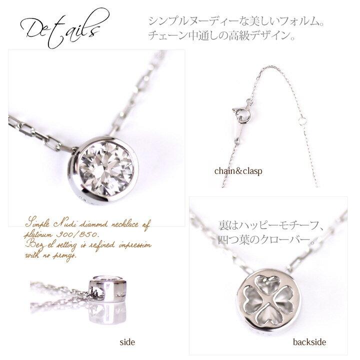 Pt900/850 0.2ct ダイヤモンド フクリンネックレス(裏クローバー)/ペンダント