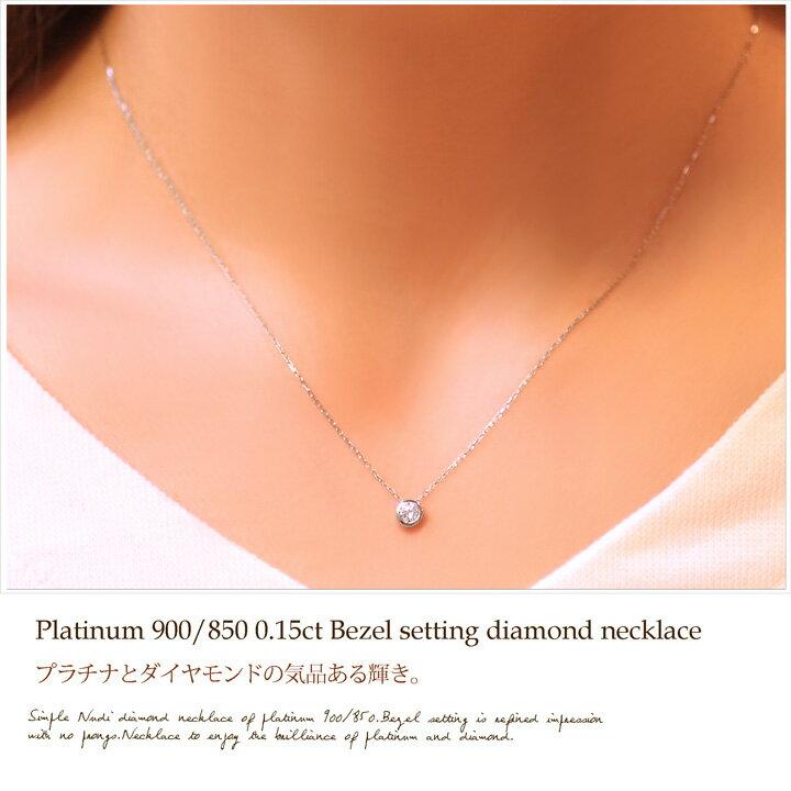 Pt900 0.15ctダイヤモンドネックレス
