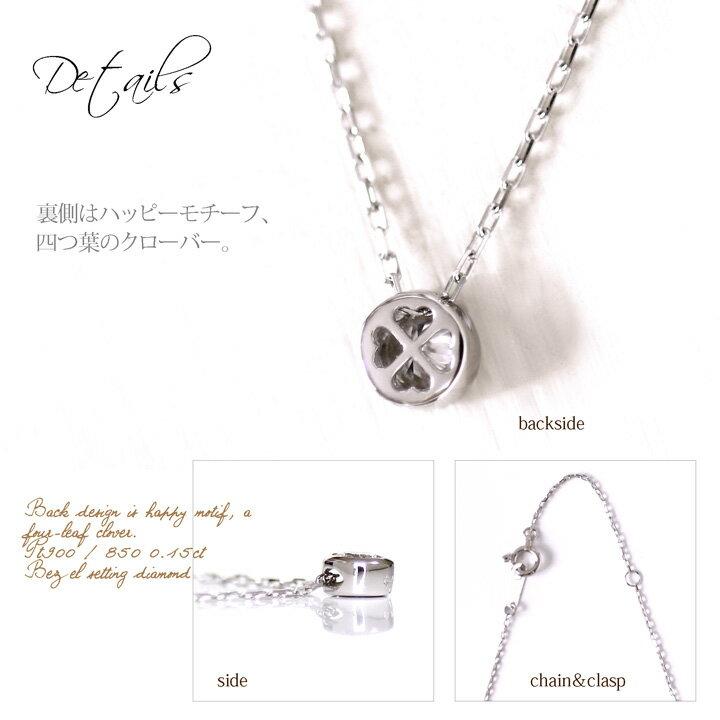 Pt900 0.15ct ダイヤモンド ネックレス 詳細