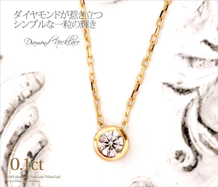 【ネックレス レディース】 一粒ダイヤ/ K18YG/PG/WG 0.1ct ダイヤモンドネックレス ペンダント ダイヤネックレス シンプル 誕生日 プレゼント 結婚式 記念日 あす楽
