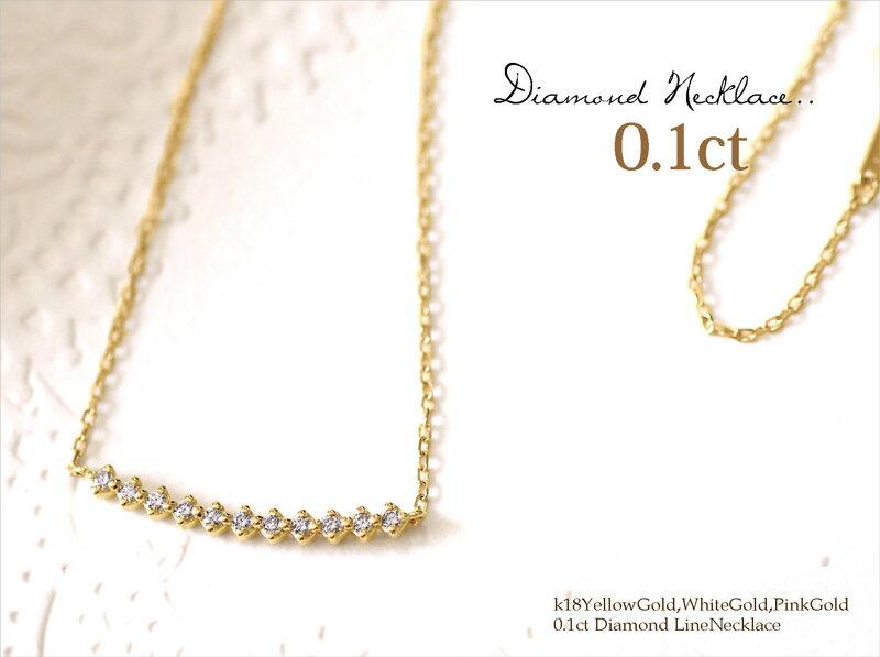 【ダイヤモンド ライン ネックレス】K18YG/PG/WG 0.10ct ダイヤモンド ネックレス バー ネックレス 送料無料 ダイヤモンド レディース 18金 18K カーブライン
