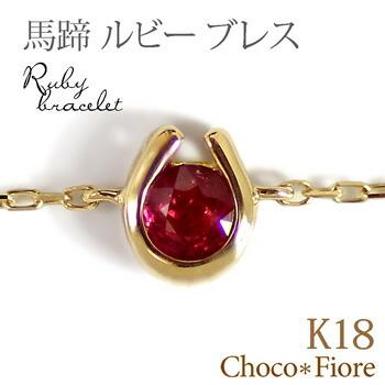 K18YG/PG/WG ルビー 馬蹄 ブレスレット/18金/K18 ゴールド 華奢/裏クローバー/一粒/ladies/bracelet