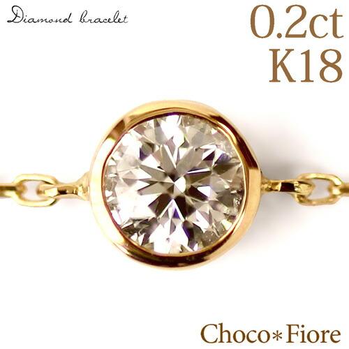 【一粒ダイヤ ブレスレット】ダイヤモンド/K18 YG/PG/WG ダイヤモンド ブレスレット 0.2ct/18金/18k ゴールド 華奢/裏クローバー/ギフト/誕生日/ladies/bracelet/14.5〜18cm