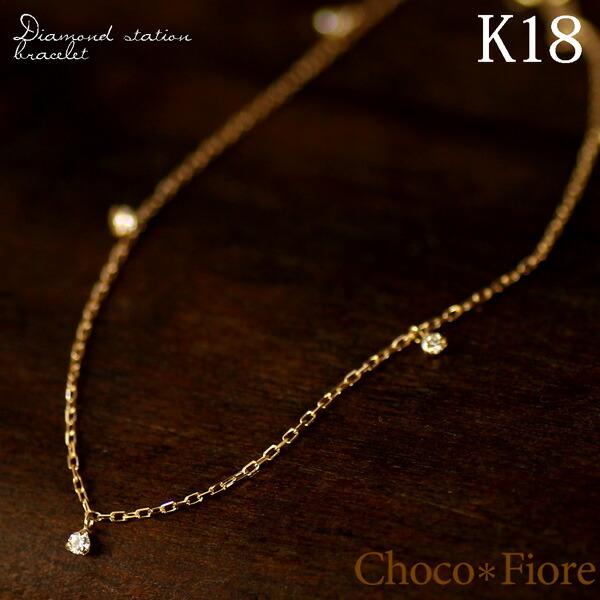 18金 ダイヤモンド ブレスレット ステーション ブレスレット K18YG/PG/WG 計0.10ct