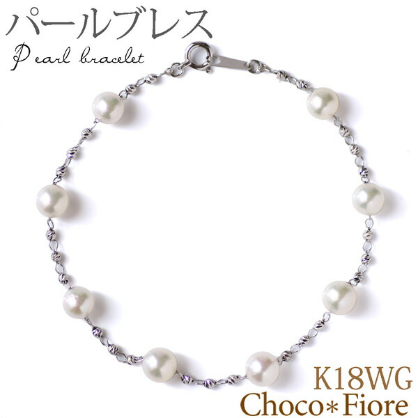 K18WG アコヤパール 5.5mm×8珠 ステーション ブレスレット 真珠 ブレス レディース ホワイトゴールド/ladies/ bracelet