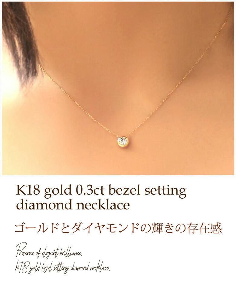 一粒ダイヤ【ダイヤモンドネックレス0.3ct】K18YG/PG/WG  0.3ctUP フクリン クローバー ネックレス K18 18金 ゴールド