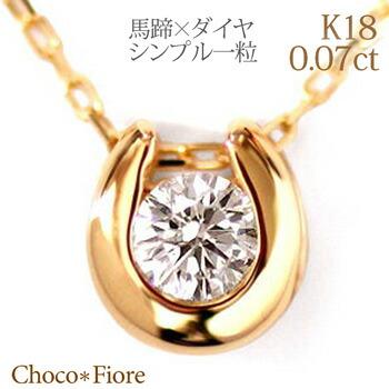 0.07ct ダイヤモンド 馬蹄 ネックレス