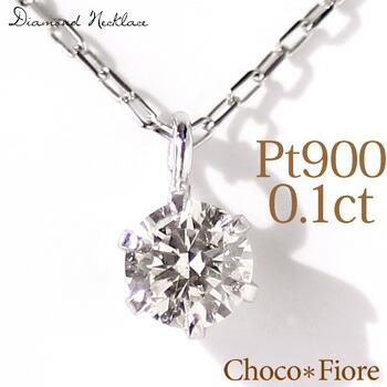 Pt900 0.1ct ダイヤモンド ネックレス