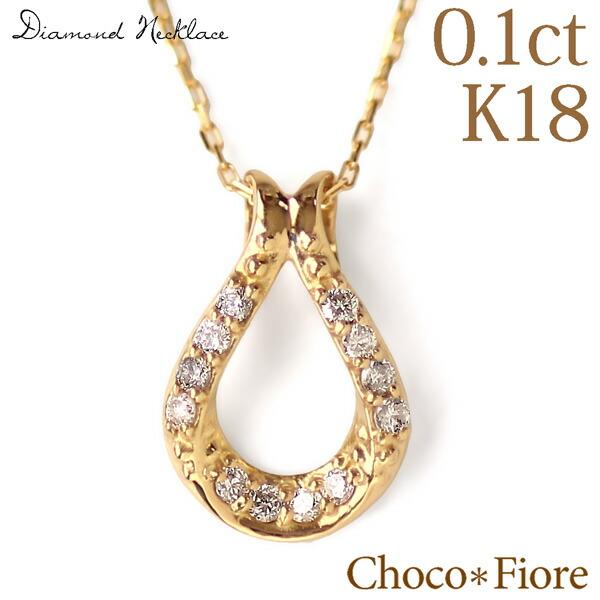K18 0.1ctダイヤモンド 馬蹄 雫 ネックレス