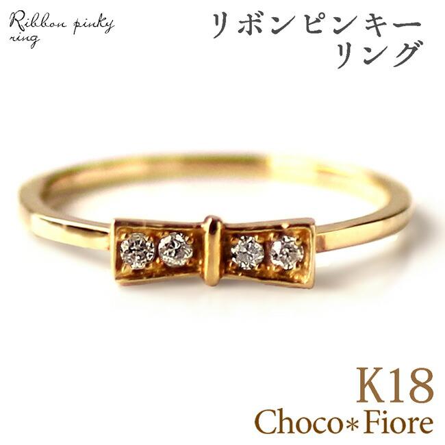 リボン リング ピンキーリング 指輪 k18 ダイヤモンド リング リボン K18 シンプルリング K18YG/PG/WG 計0.04ct ダイヤリング リボンピンキー レディースリング おしゃれ ファッションリング