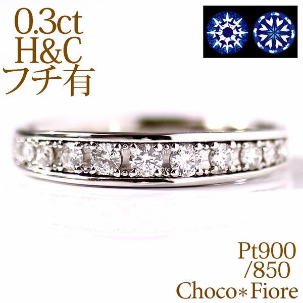 ダイヤモンドリング フチ有 Pt900 プラチナ 計0.3ct ダイヤ ハーフエタニティ リング/プラチナ ダイヤ /指輪/【ダイヤ】pt900 diamond ring