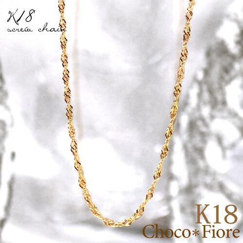 18金 ネックレス ゴールド スクリュー チェーン ネックレス 45cm