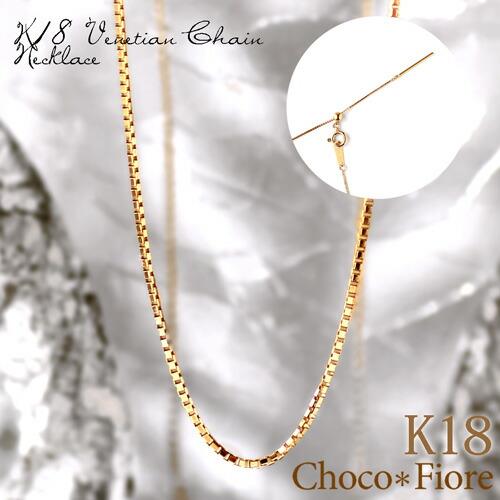 18金 ネックレス チェーン スライドピン式 K18 ベネチアン チェーン ネックレス 45cm ポストスライド K18YG/PG/WG