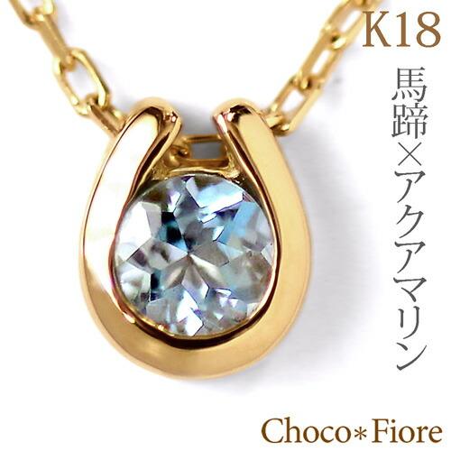 【アクアマリンネックレス】K18YG/WG/PG アクアマリン 馬蹄 ネックレス・ アクアマリンペンダント/ホースシュー/ギフト/プレゼント/彼女/一粒石/結婚式/誕生日 入学式 卒業式 -k18yg Aquamarine necklace-