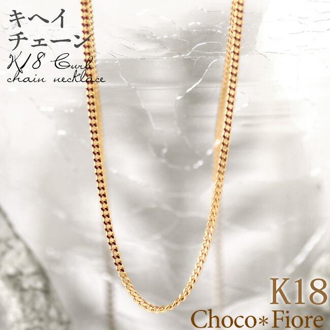 18金 ネックレス 喜平 チェーン K18 キヘイチェーン ネックレス 50cm K18YG/PG/WG 18k レディース シンプル 幅1〜1.1mm 2.8g前後