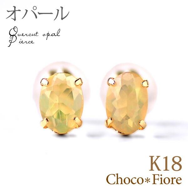 【オパールピアス】K18 オーバル カット オパール ピアス 18k 18金 ゴールド ピアス スタッド