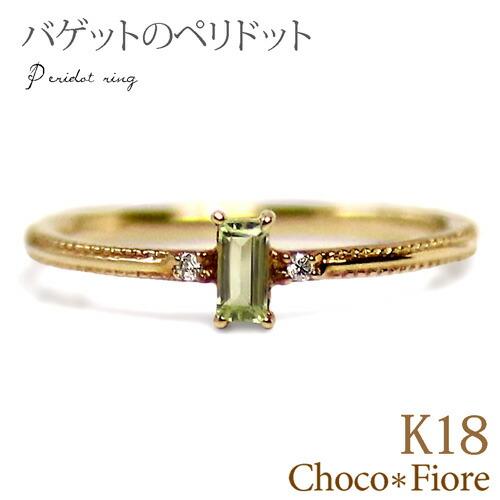 ペリドット リング 指輪 レディース ダイヤモンド バゲットカット 18金 K18 18k 8月誕生石