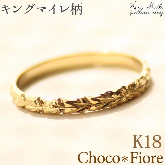 K18リング K18 ハワイアン デザイン リング キングマイレ 指輪 レディース 18k 18金 ジュエリーブランドを作る工房から 6号〜15号