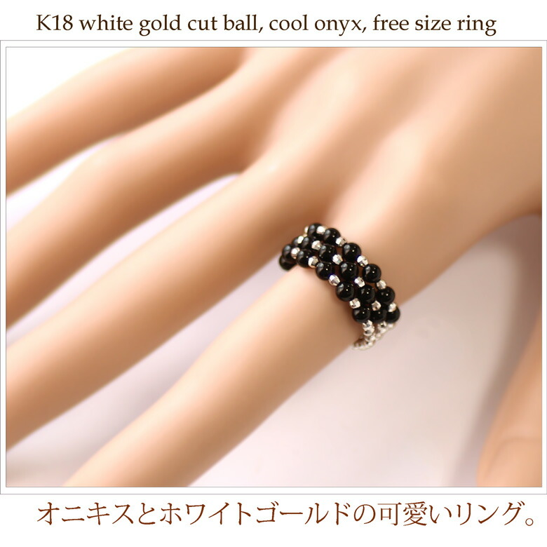 【オニキス リング】K18WG オニキス 3連 スパイラル リング 18金 ホワイトゴールド 指輪 フリーサイズ S M L LL/18k ファッションリング カジュアルコーデ
