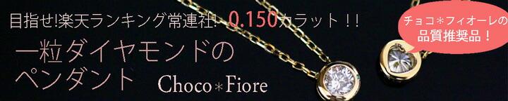 0.15ctダイヤモンド