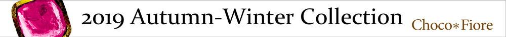 オータム-ウィンターコレクション